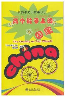 เรื่องสั้นภาษาจีน เมืองสองล้อ 两个轮子上的国家