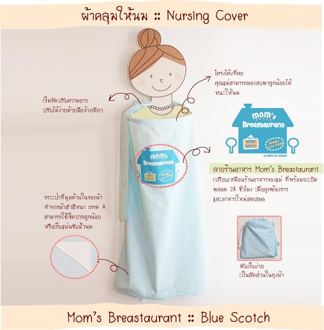 ผ้าคลุมให้นม Mom's Breastaurant สีฟ้า