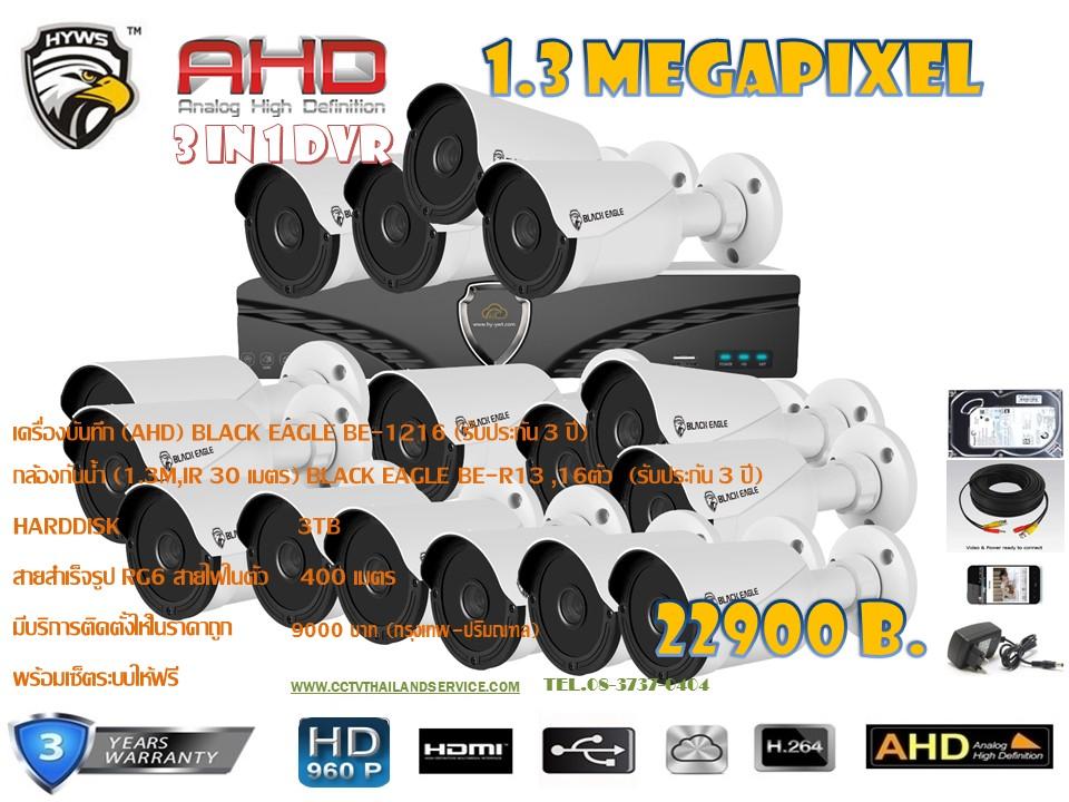 ชุดติดตั้งกล้องวงจรปิด BE-R13 (1.3ล้าน) ir30เมตร ,16ตัว (สาย rg6มีไฟ 400เมตร, hdd.3TB)