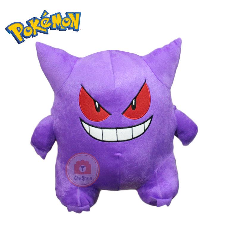 ตุ๊กตา (โปเกมอน) แกงการ์ 10 นิ้ว Pokemon