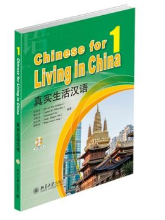 Chinese for Living in China (1) 真实生活汉语 (一)