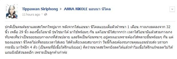 รีวิวผลการใส่ชุดกระชับ ANNA NiKOLE แอนนา นิโคล