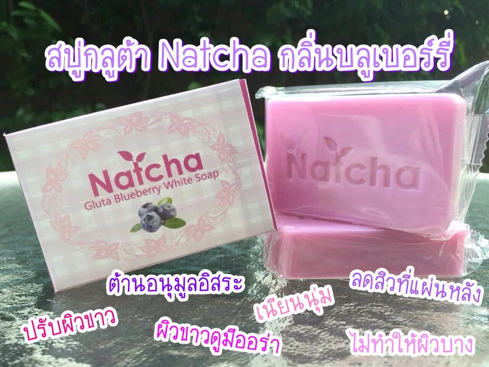 สบู่ Natcha กลิ่นบลูเบอร์รี่