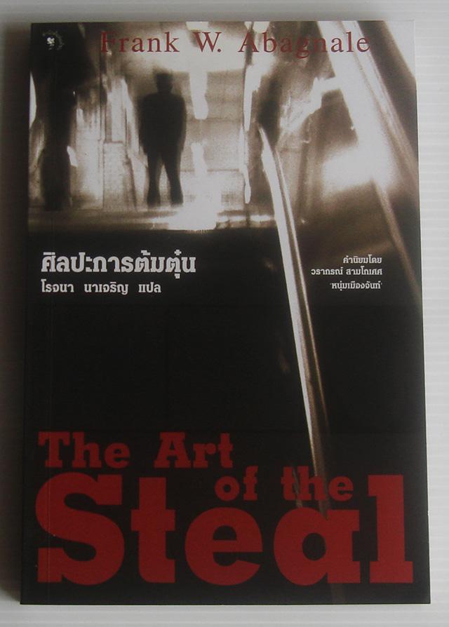 ศิลปะการต้มตุ๋น The Art of the Steal [พิมพ์ครั้งแรก] / Frank W. Abagnale / โรจนา นาเจริญ
