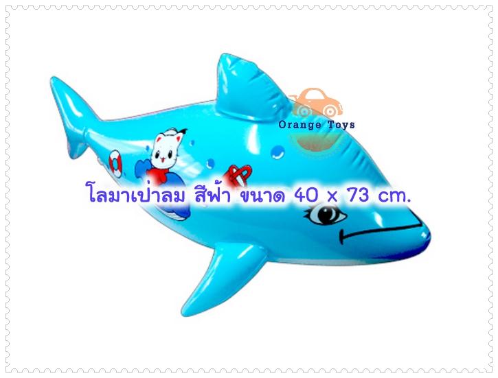 ปลาโลมาเป่าลม ลอยน้ำ สีฟ้า