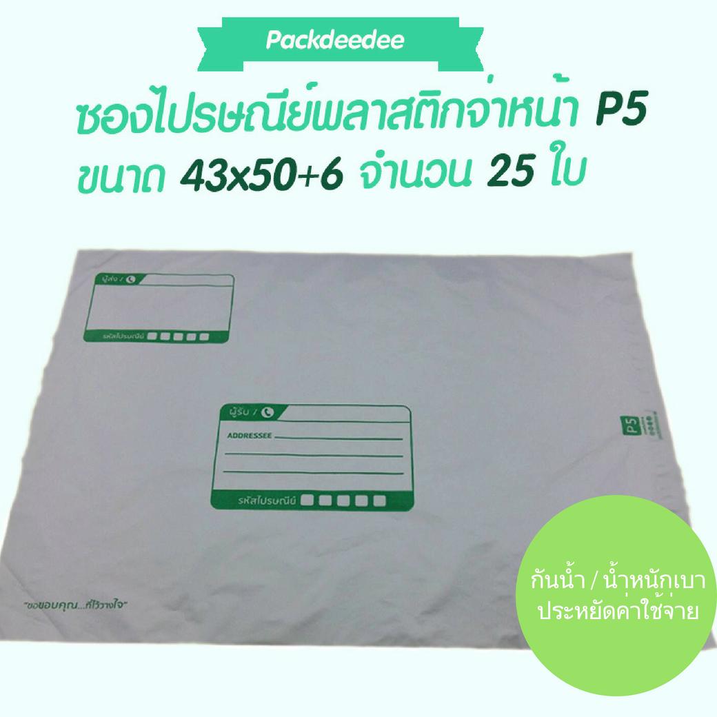 ซองไปรษณีย์ พลาสติกกันน้ำ (25ใบ) จ่าหน้า P5 ขนาด 43x50+6 ซม.