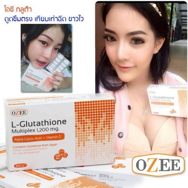โอซี ozee glutathione โอซีกลูต้าไธโอน 550