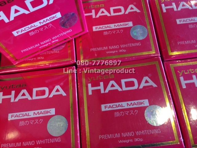 มาส์กฮาดะ Yutaa Hada Facial Mask 620 บาท