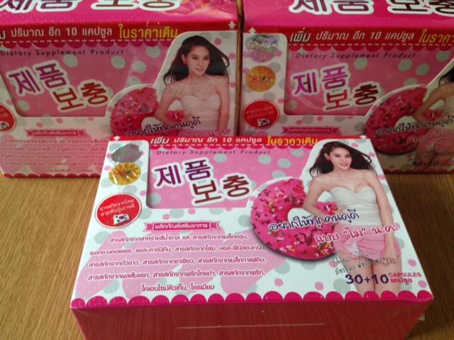 Donut Miracle Perfecta Srim (ตัวใหม่ สูตรเกาหลี) อาหารเสริมลดน้ำหนัก ของแท้ ราคาถูก ปลีก/ส่ง โทร 081-859-8980 ต้อม