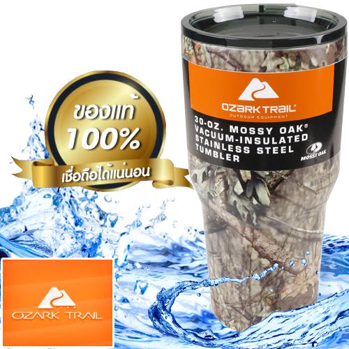 ozark trail แก้วเก็บความเย็น ของแท้ 100% ขนาด 30 Oz. ลายทหาร