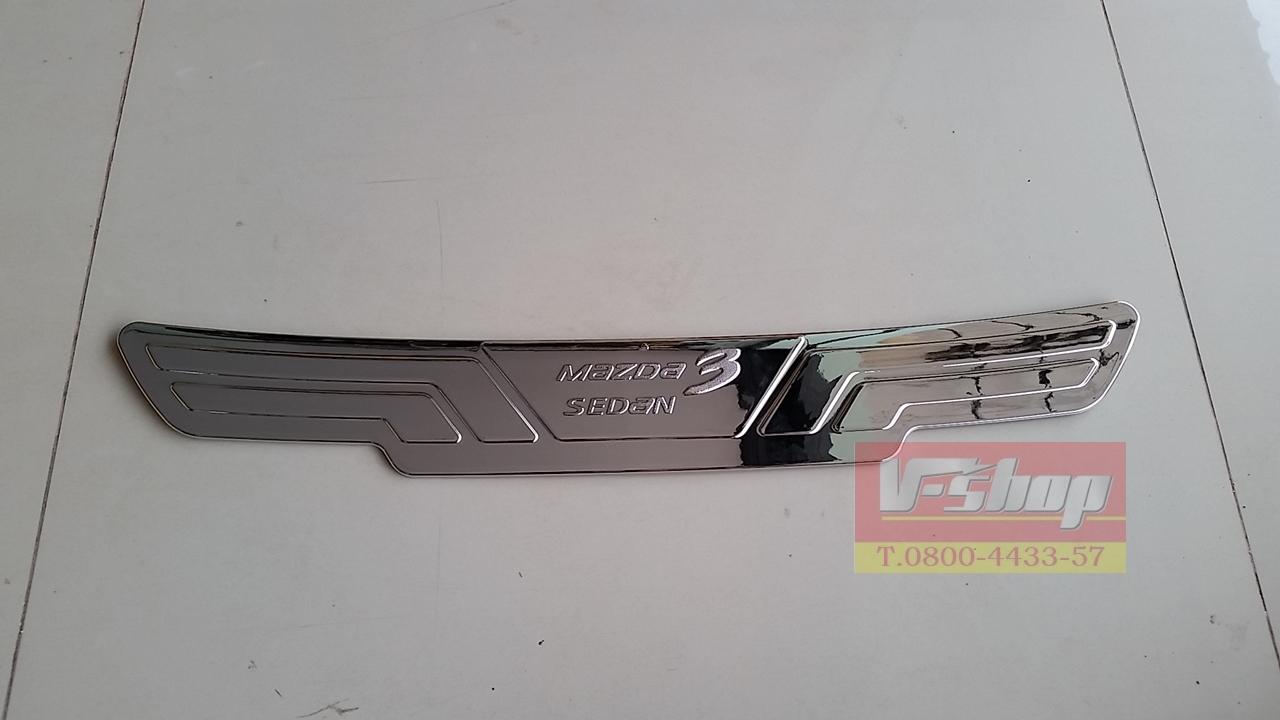 กันรอยท้ายโครเมี่ยม Mazda3 2014 4ประตู งานOPT2