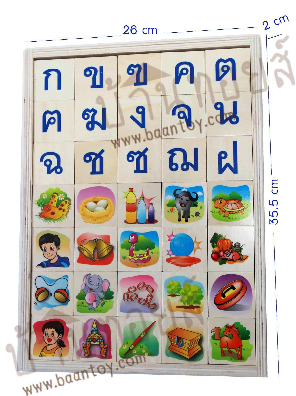 บล็อกไม้ ก-ฮ บล็อกภาษาไทย ของเล่นไม้ ของเล่นเสริมพัฒนาการ ของเล่นเสริมทักษะ ของเล่นเด็ก