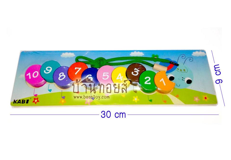 จิ๊กซอว์ไม้ ร้อยเชือกหนอนนับเลข ของเล่นไม้ ของเล่นเสริมพัฒนาการ