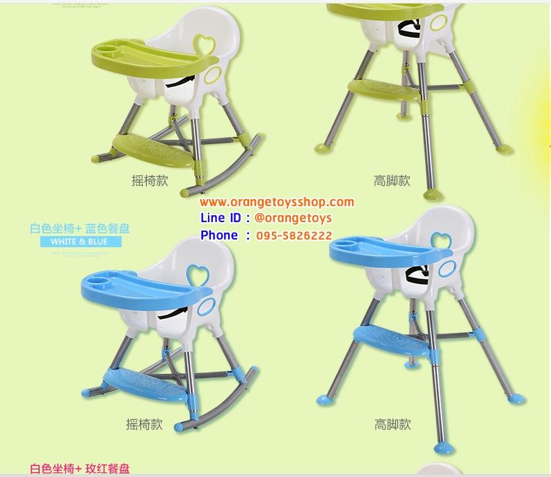 เก้าอี้ ที่นั่งเอนกประสงค์สำหรับเด็ก เก้าอี้กินข้าวปรับระดับได้