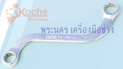 ประแจแหวนเอส Koche