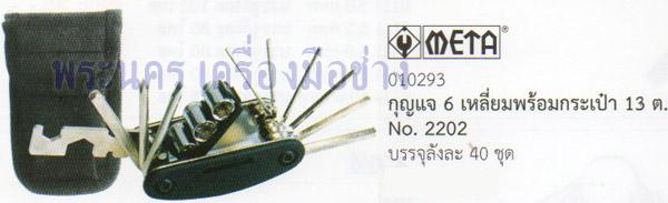 ชุดเครื่องมือเอนกประสงค์ หกเหลี่ยม ไขควง บล็อก เกรด CR-V