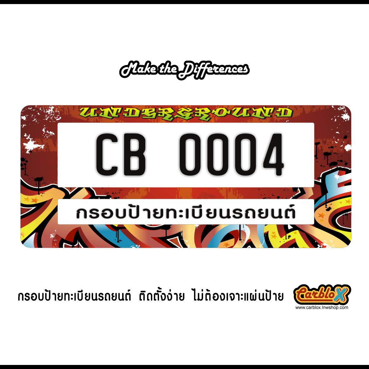กรอบป้ายทะเบียนรถยนต์ CARBLOX ระหัส CB 0004 ลายกราฟฟิตี้ GRAFFITI.