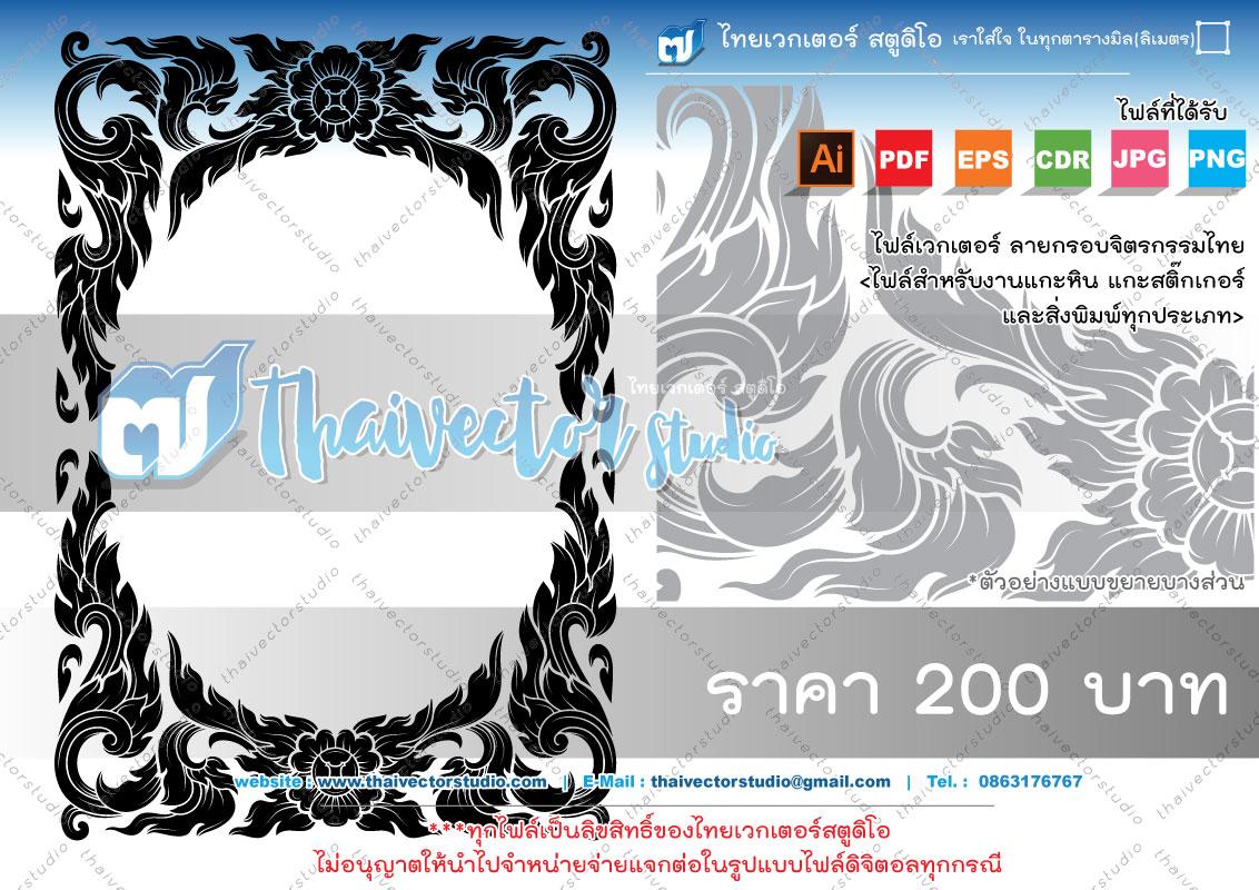 ไฟล์เวกเตอร์ กรอบลายไทยสี่เหลี่ยมผืนผ้าช่องวงรี_001(ทึบ) (Ai, CDR, PDF, EPS, JPG, PNG)