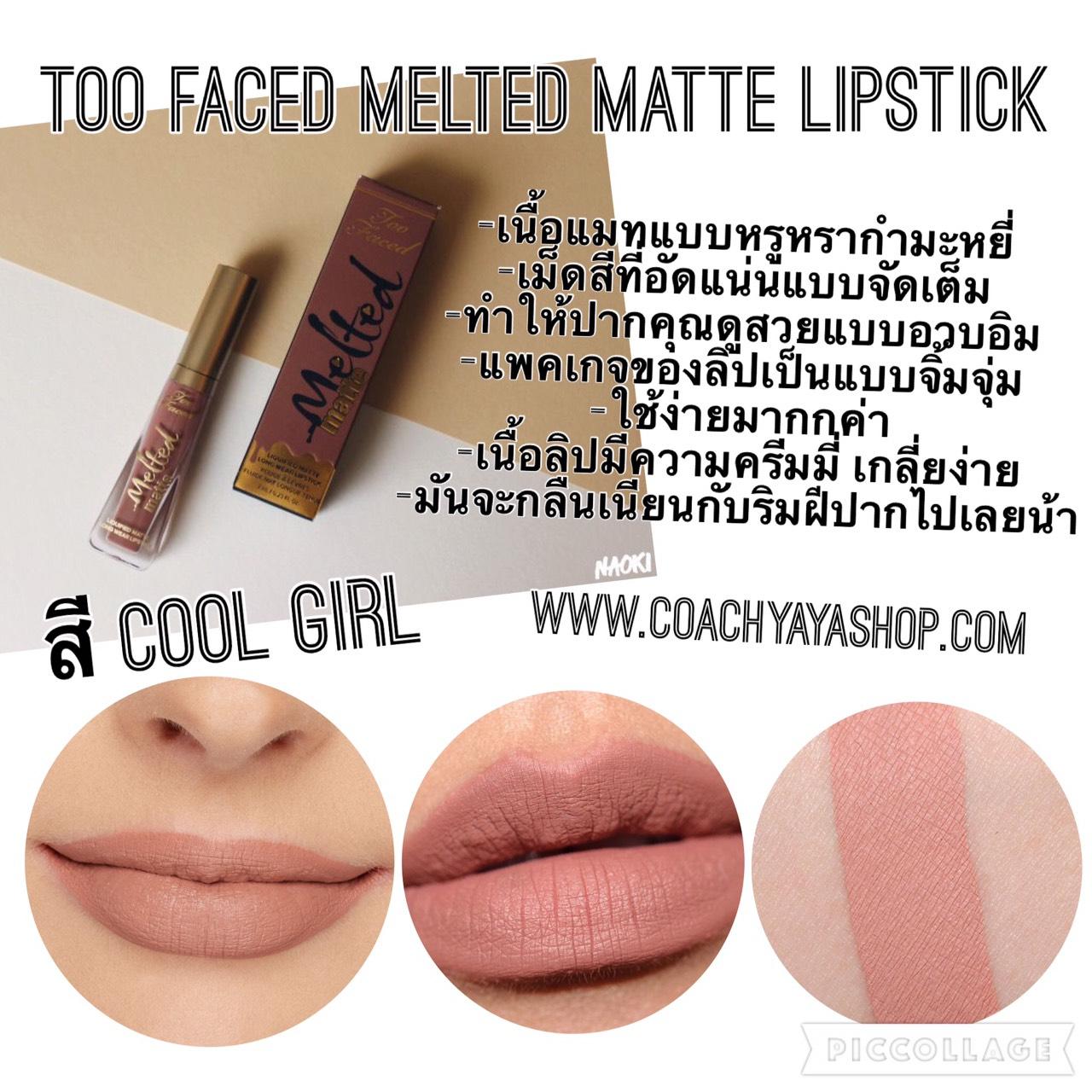 **พร้อมส่ง+ลด 30%** too faced melted matte liquid lipstick สี cool girl 7 มิล(ไซด์เต็ม)
