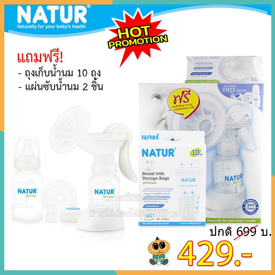 Pro! Natur ชุดปั๊มนมเก็บ แบบโยก [ฟรีถุงเก็บน้ำนม+แผ่นซับน้ำนมในชุด]