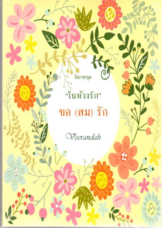 ขอ(สม)รัก ชุด ในห้วงรัก veerandah(วีรันดา) ทำมือ คลังนิยาย นิยายรัก นิยายโรมานซ์ นิยายมือสอง ยายความรัก นิยายรักโรแมนติก นิยายรักหวานแหวว