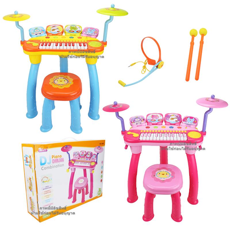 ชุดเปียโนออร์แกน Baoli DJ Piano Drum Combination