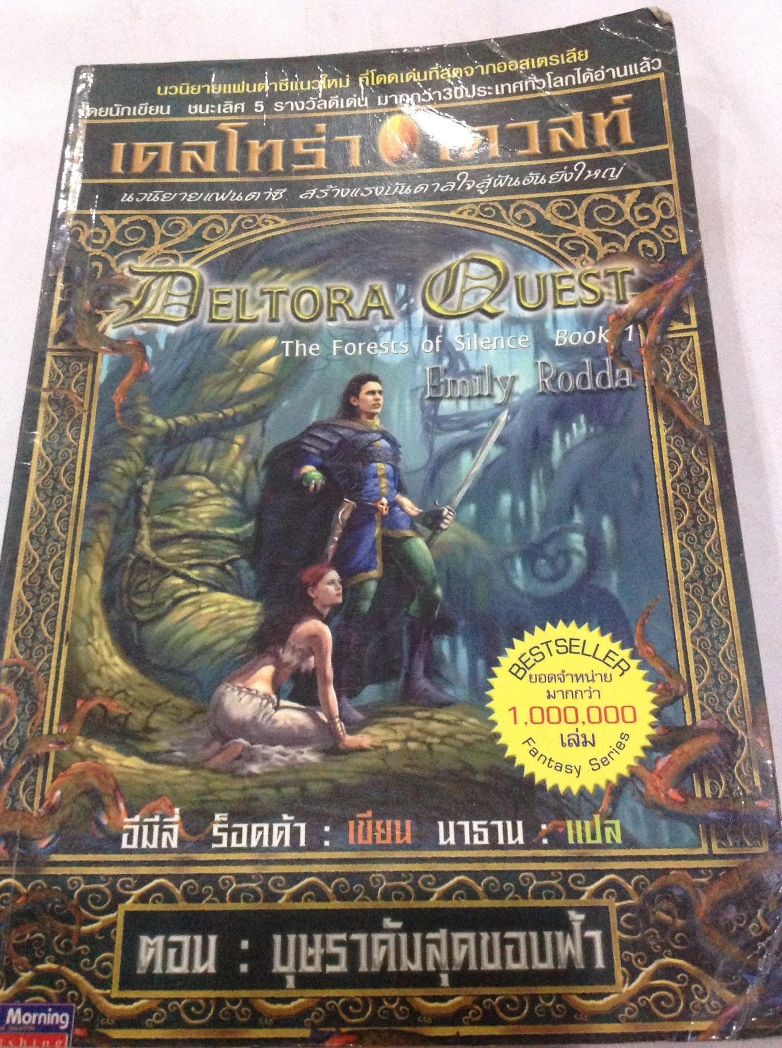 เดลโทร่า เควสท์ Deltora Quest ตอน บุษราคัมสุดขอบฟ้า