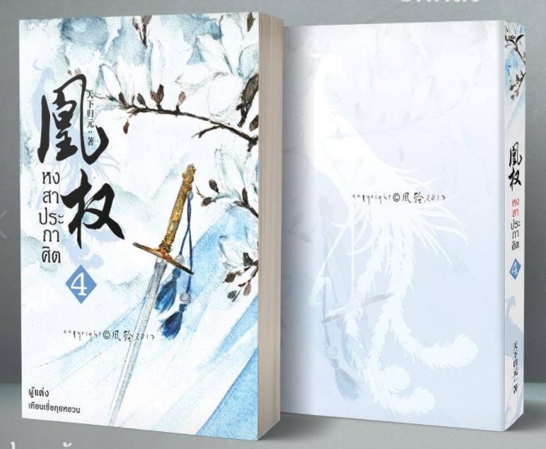 หงสาประกาศิต เล่ม4 (หวงเฉวียน) เทียนเซี่ยกุยหยวน นวนิตา (ทำมือ) คลังนิยาย นิยายรัก นิยายโรมานซ์ นิยายมือสอง หนังสือนิยาย นิยายความรัก นิยายแฟนตาซี นิยายจีน นิยายจีนโบราณ นิยายแย่งชิงอำนาจ