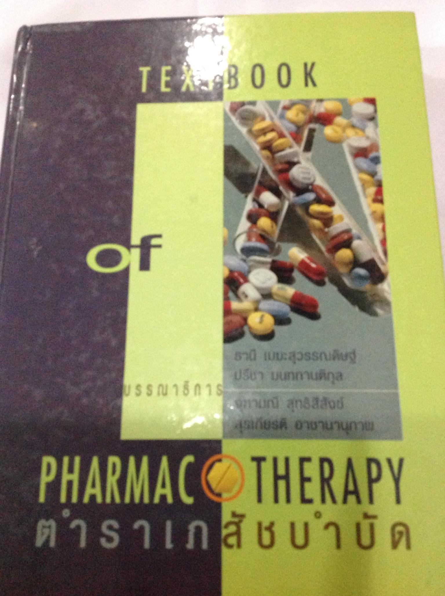 TEXTBOOK Of Pharmacotherapy ตำราเภสัชบำบัด