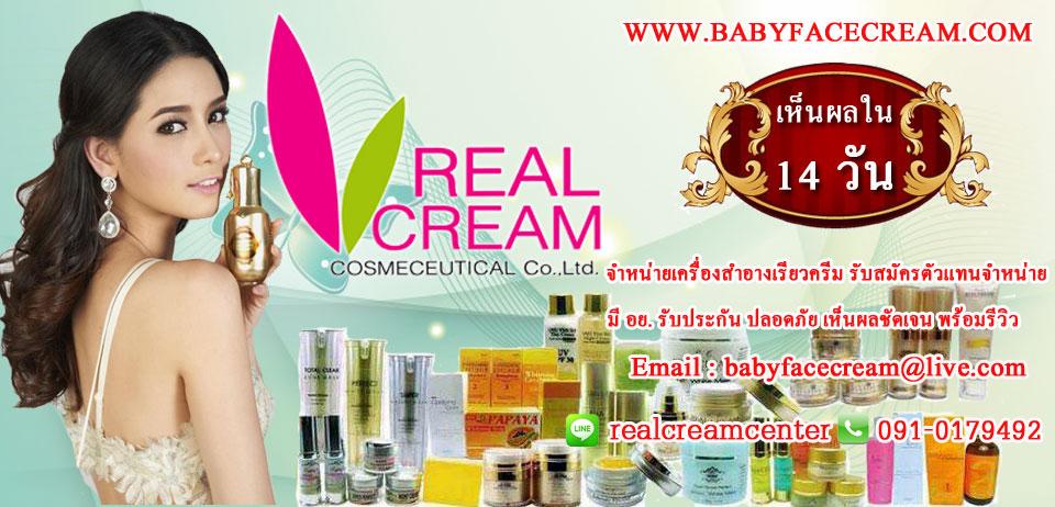 baby face cream