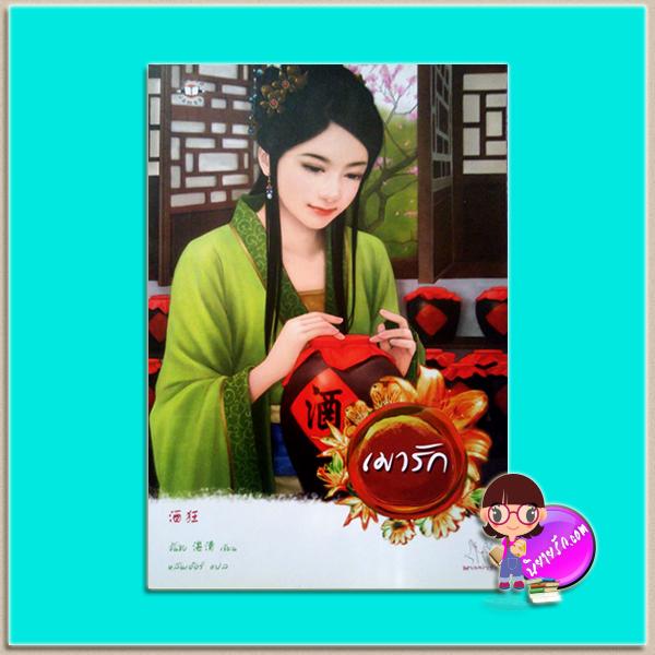 เมารัก (行行出狀元 #2) จั้นชิง (湛清 ) หลันเอ๋อร์ แจ่มใส