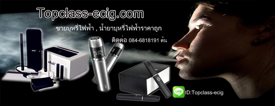 TOPCLASS-ECIG จำหน่ายบุหรี่ไฟฟ้า และน้ำยาบุหรี่ไฟฟ้าราคาถูก