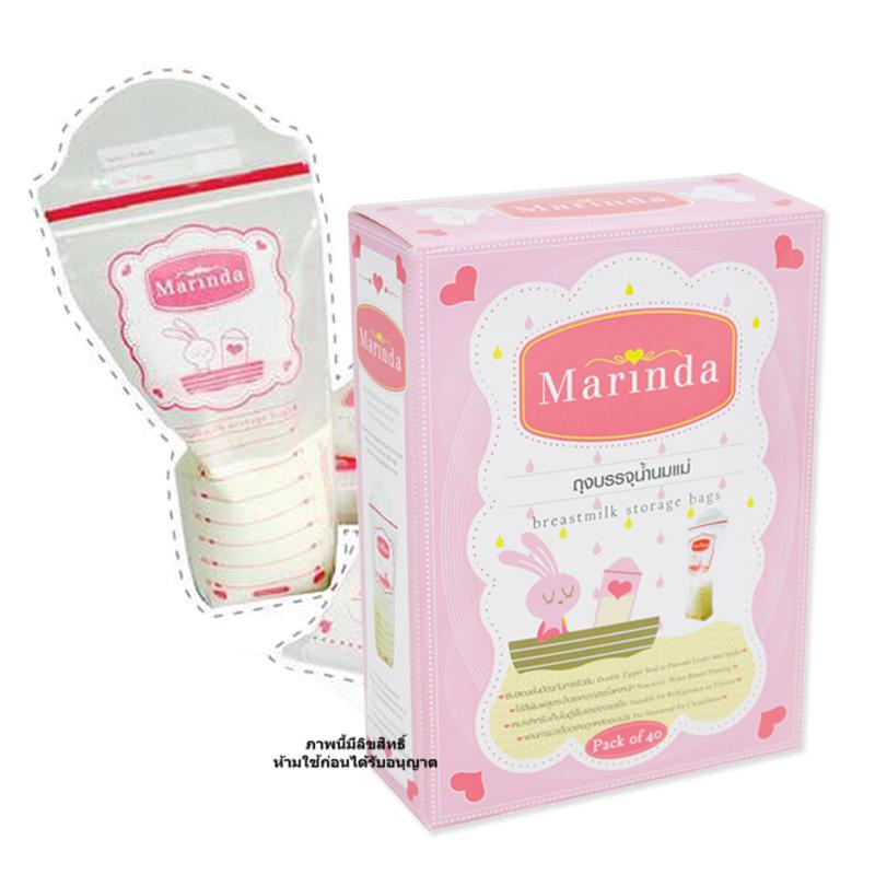 [40 ถุง] ถุงเก็บน้ำนมแม่ Marinda มารินดา
