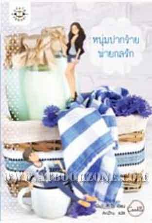 หนุ่มปากร้ายพ่ายกลรัก / หมี่เปา ; AnZhu (แปล) :: มัดจำ 129 ฿, ค่าเช่า 25 ฿ (jamsai - cookie)