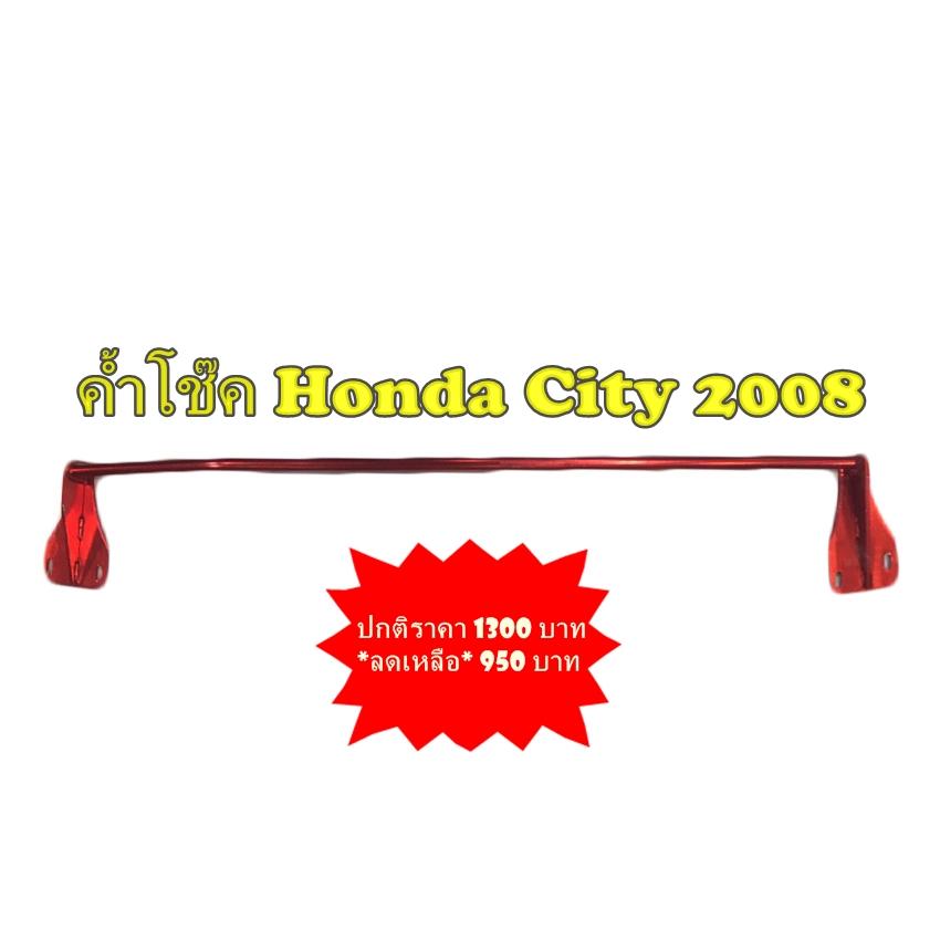 ค้ำหน้า CITY 2008 สีแดง