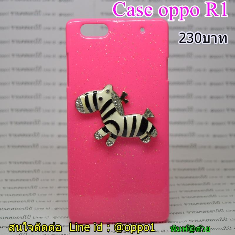 Case Oppo R1 (R829) ลายม้าลาย