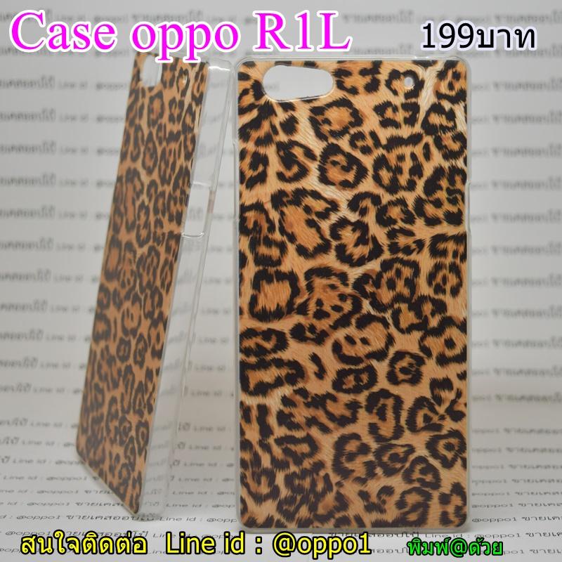 CaseOppo R1L ลายเสือ