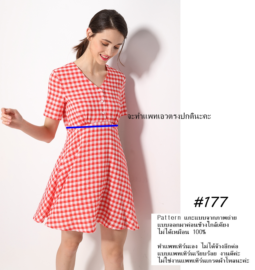 แพทเทิร์นเดรส #177