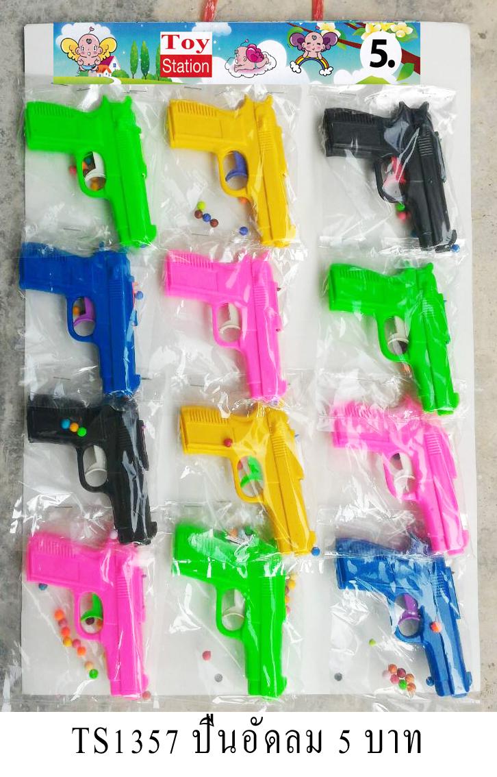 ปืนยิงเม็ด(ราคาสินค้าต่อแผง)