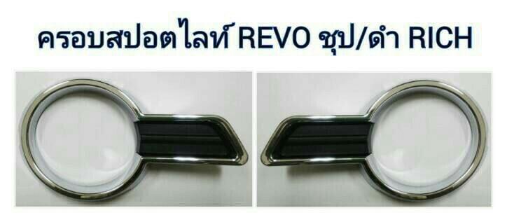 ครอบไฟตัดหมอก REVO