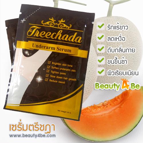 เซรั่มรักแร้ Treechada 3 ซอง