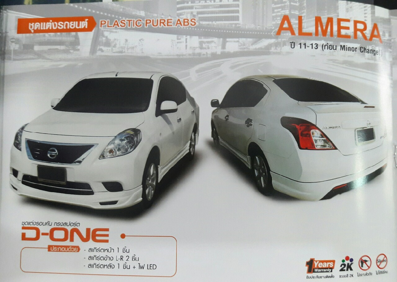 ALMERA D-ONE