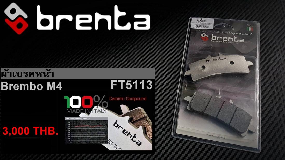 ผ้าเบรคหน้าBENTA CERAMIC BRAKE PADS  สำหรับ (Brembo M4) FT5113