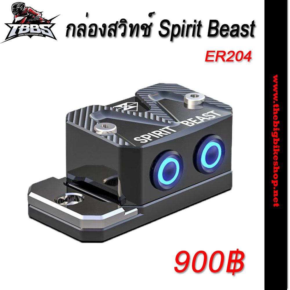 กล่องสวิทช์ Spirit Beast พร้อมไฟ LED