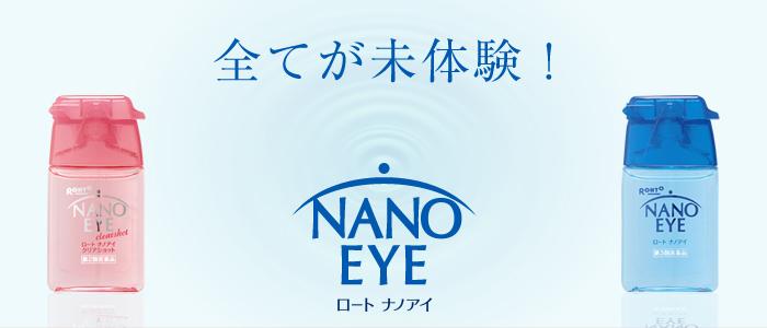 กลุ่มผลิตภัณฑ์ยาหยอดตา Rohto Lycee Nano Eye Clearshort สำหรับผู้ชายและผู้หญิง