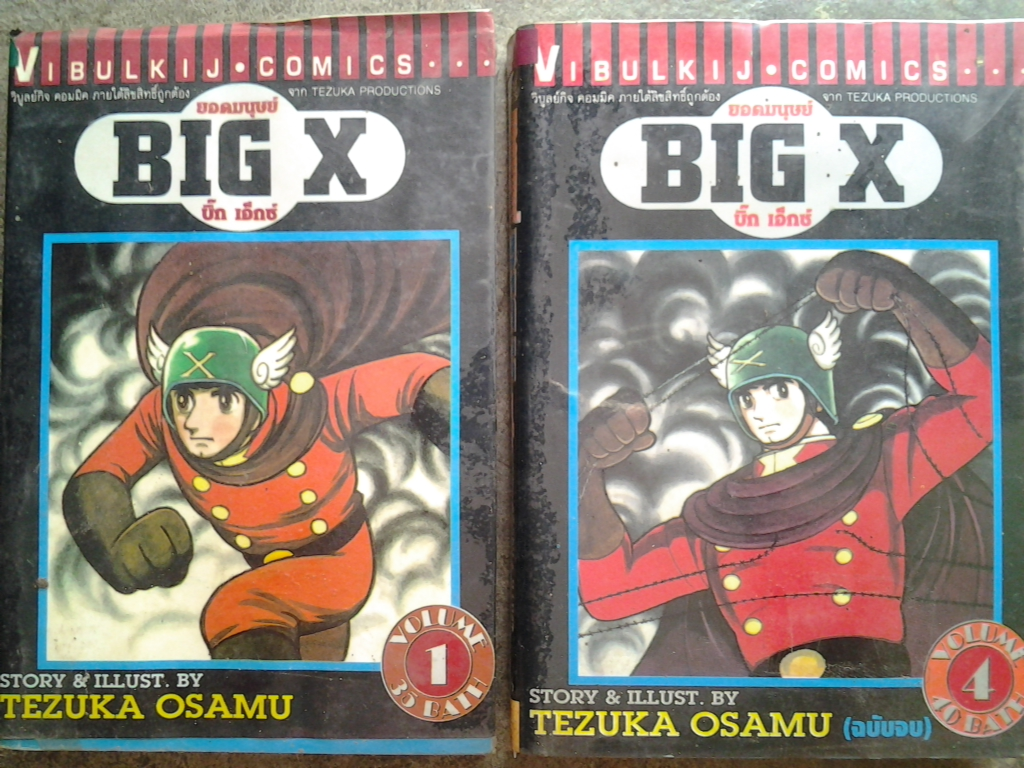 BIG X 1-4 เล่มจบ
