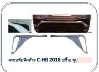 ครอบทับทิมท้าย โครเมี่ยม CH-R 2018