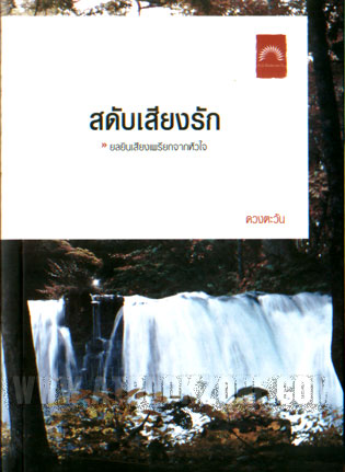 สดับเสียงรัก - ชุดธิโมส์ ล.10 / ดวงตะวัน :: มัดจำ 320 ฿, ค่าเช่า 64 ฿ (ดวงตะวัน) FT_0209_10