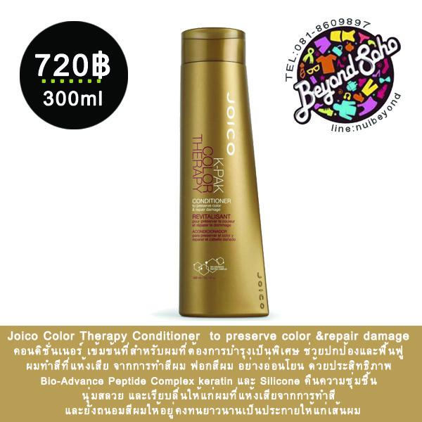 Joico K-pak Color Therapy Conditioner 300ml สำหรับผมเสียจาการทำสี