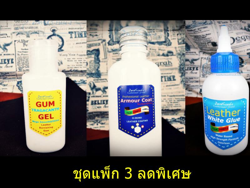 ชุดรวมน้ำยา มิตรช่างหนัง 3 อย่าง ซื้อพร้อมกันลดพิเศษ มีGum+Armour Coat+กาวขาวขวดบีบ